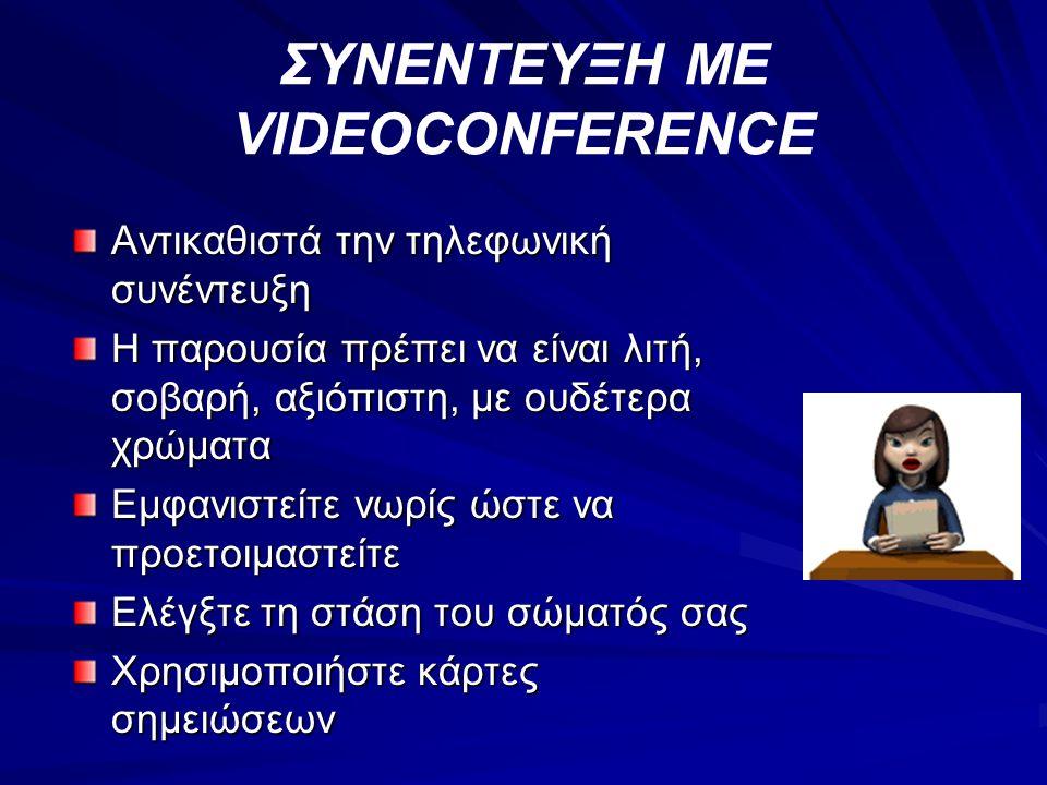ΣΥΝΕΝΤΕΥΞΗ ΜΕ VIDEOCONFERENCE
