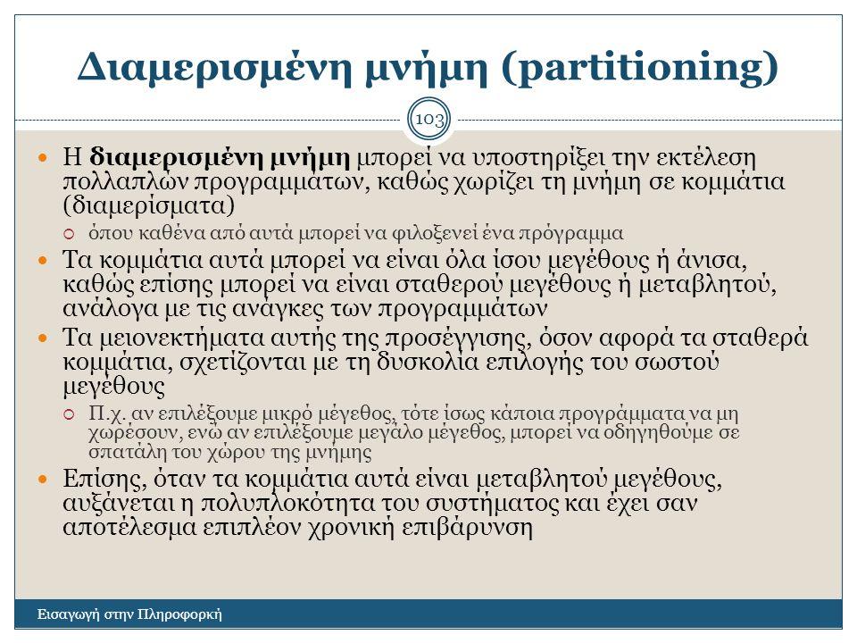 Διαμερισμένη μνήμη (partitioning)
