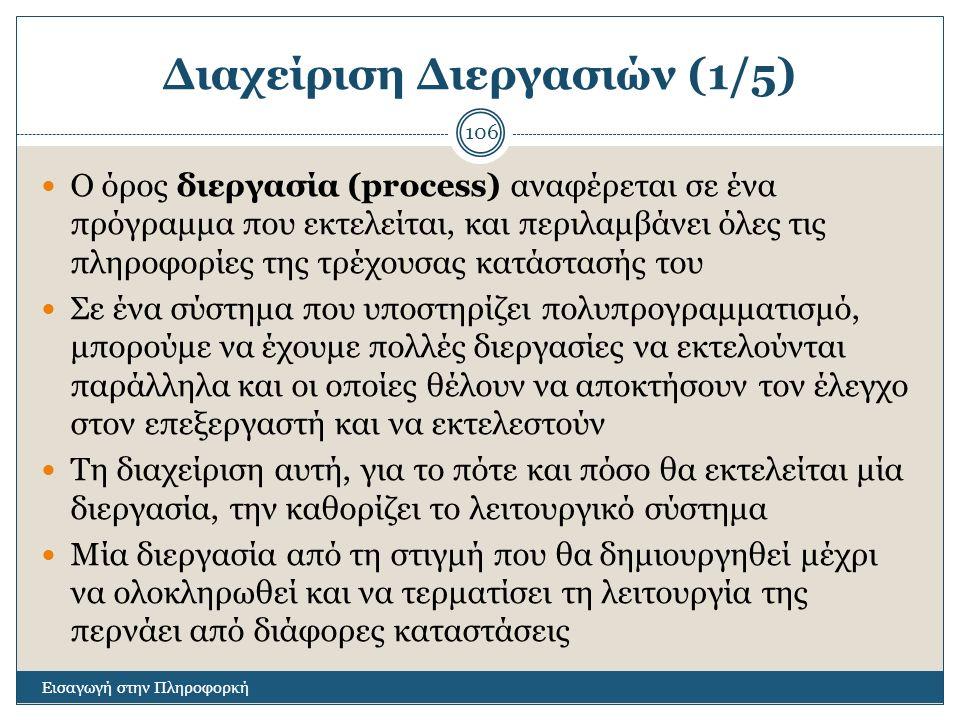 Διαχείριση Διεργασιών (1/5)