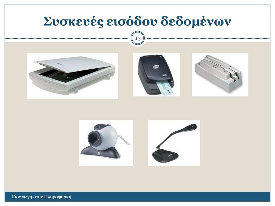 Συσκευές εισόδου δεδομένων