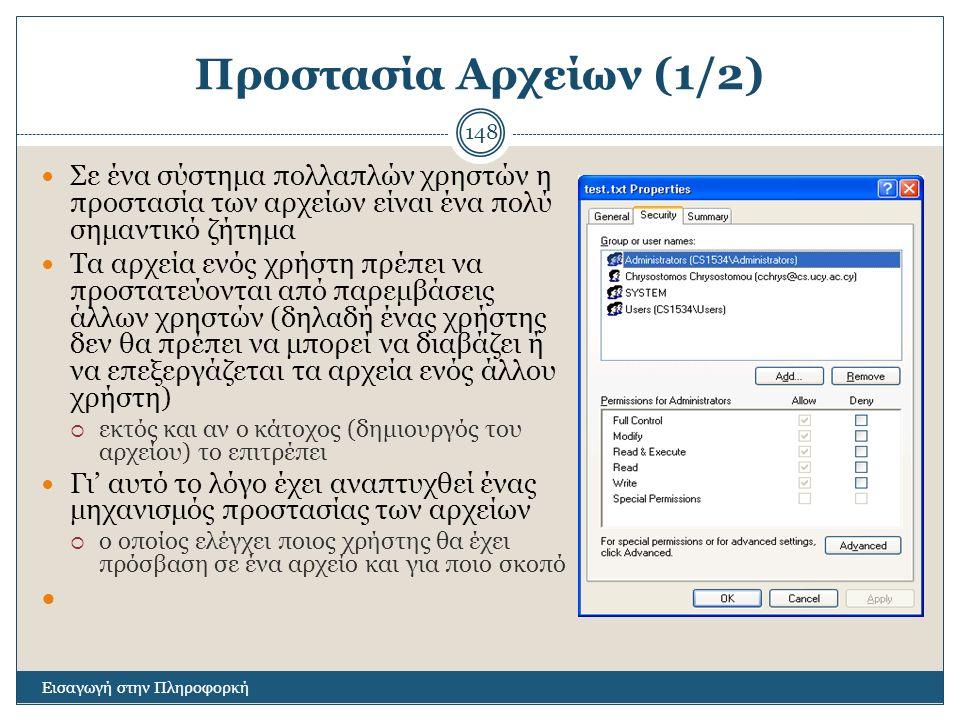 Προστασία Αρχείων (1/2) Σε ένα σύστημα πολλαπλών χρηστών η προστασία των αρχείων είναι ένα πολύ σημαντικό ζήτημα.