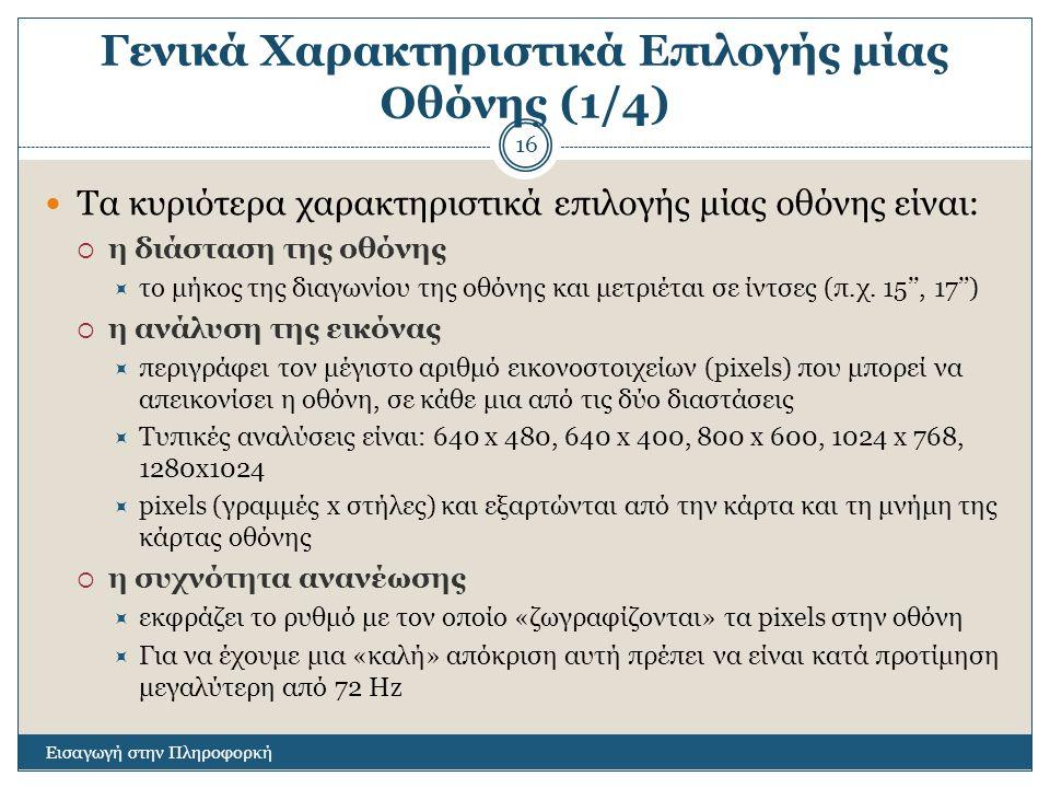 Γενικά Χαρακτηριστικά Επιλογής μίας Οθόνης (1/4)