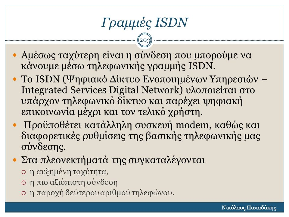 Γραμμές ΙSDN Αμέσως ταχύτερη είναι η σύνδεση που μπορούμε να κάνουμε μέσω τηλεφωνικής γραμμής ISDN.