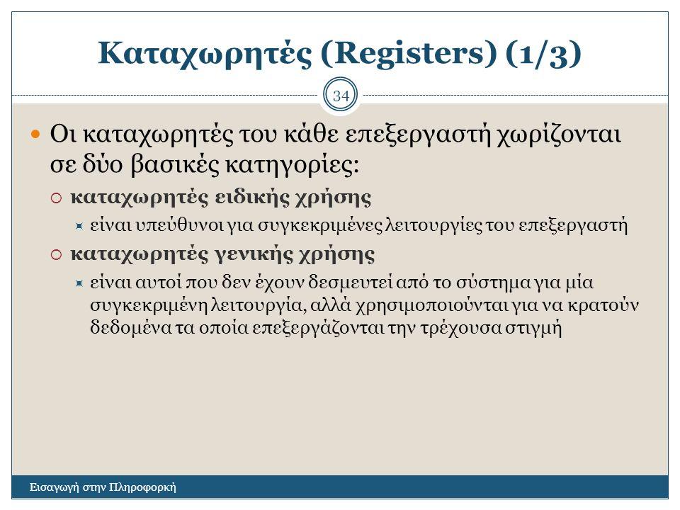 Καταχωρητές (Registers) (1/3)