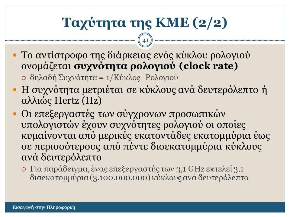 Ταχύτητα της ΚΜΕ (2/2) Το αντίστροφο της διάρκειας ενός κύκλου ρολογιού ονομάζεται συχνότητα ρολογιού (clock rate)