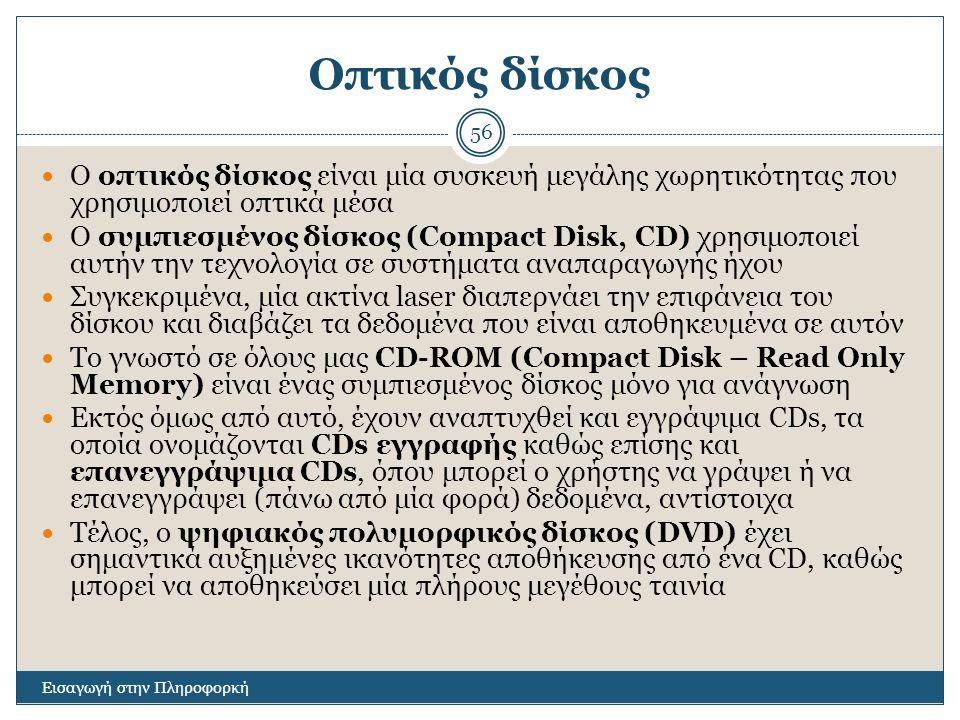 Οπτικός δίσκος Ο οπτικός δίσκος είναι μία συσκευή μεγάλης χωρητικότητας που χρησιμοποιεί οπτικά μέσα.