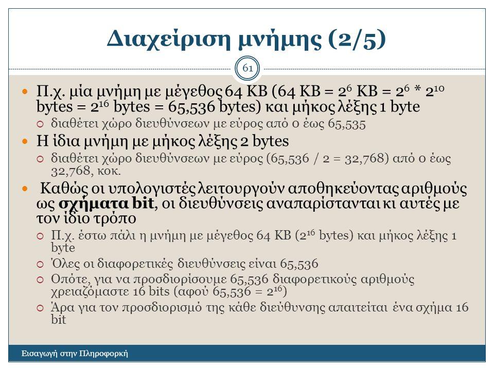 Διαχείριση μνήμης (2/5) Π.χ. μία μνήμη με μέγεθος 64 KB (64 KB = 26 KB = 26 * 210 bytes = 216 bytes = 65,536 bytes) και μήκος λέξης 1 byte.