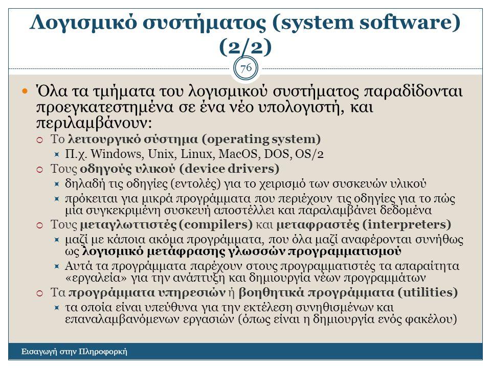 Λογισμικό συστήματος (system software) (2/2)