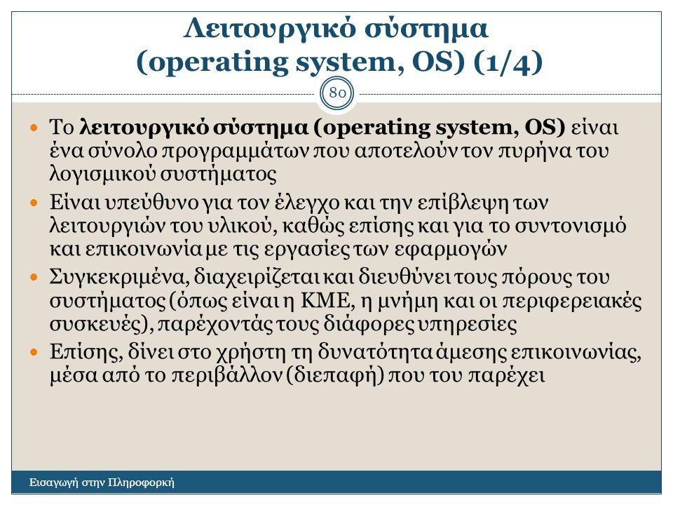 Λειτουργικό σύστημα (operating system, OS) (1/4)