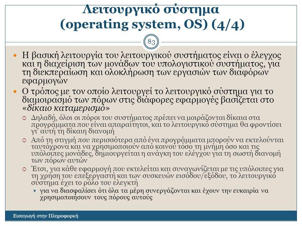 Λειτουργικό σύστημα (operating system, OS) (4/4)