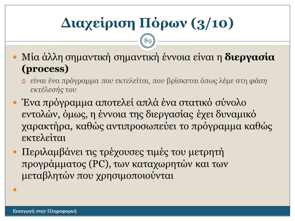 Διαχείριση Πόρων (3/10) Μία άλλη σημαντική σημαντική έννοια είναι η διεργασία (process)