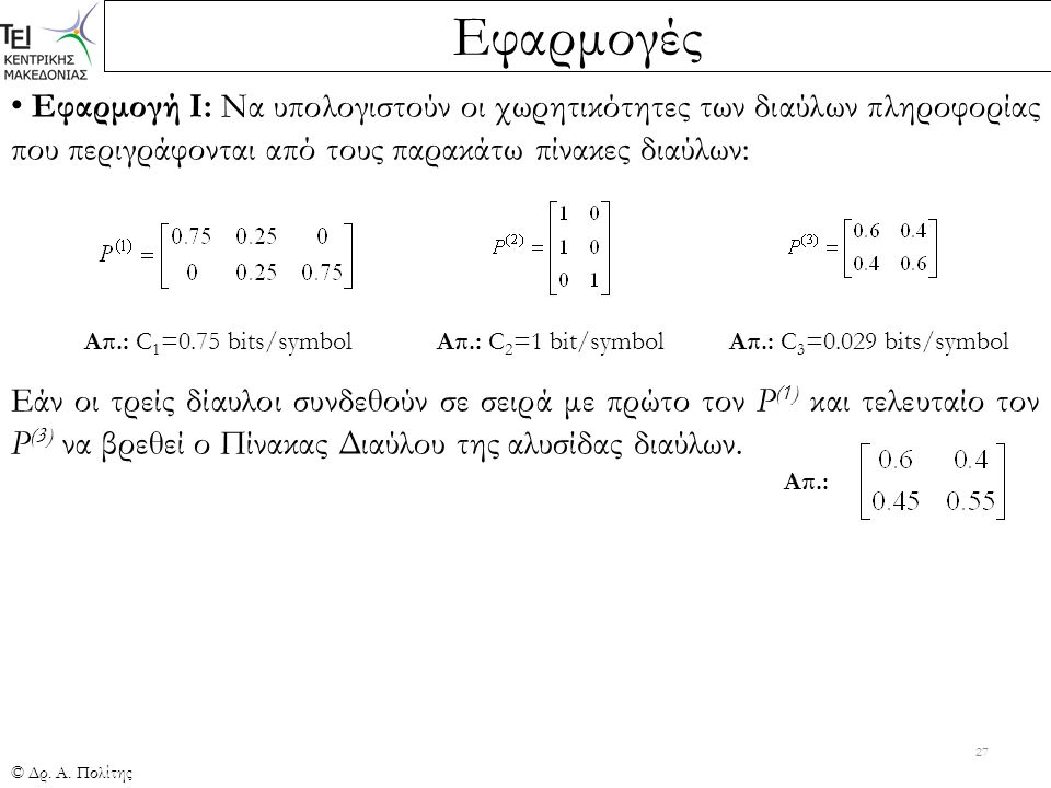 Εφαρμογές Εφαρμογή Ι: Να υπολογιστούν οι χωρητικότητες των διαύλων πληροφορίας που περιγράφονται από τους παρακάτω πίνακες διαύλων:
