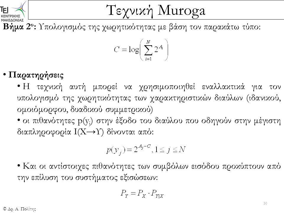 Τεχνική Muroga Βήμα 2ο: Υπολογισμός της χωρητικότητας με βάση τον παρακάτω τύπο: Παρατηρήσεις.