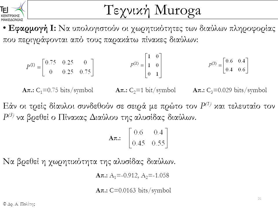 Τεχνική Muroga Εφαρμογή Ι: Να υπολογιστούν οι χωρητικότητες των διαύλων πληροφορίας που περιγράφονται από τους παρακάτω πίνακες διαύλων: