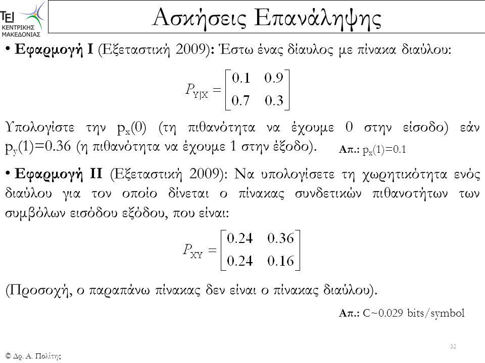 Ασκήσεις Επανάληψης Εφαρμογή Ι (Εξεταστική 2009): Έστω ένας δίαυλος με πίνακα διαύλου: