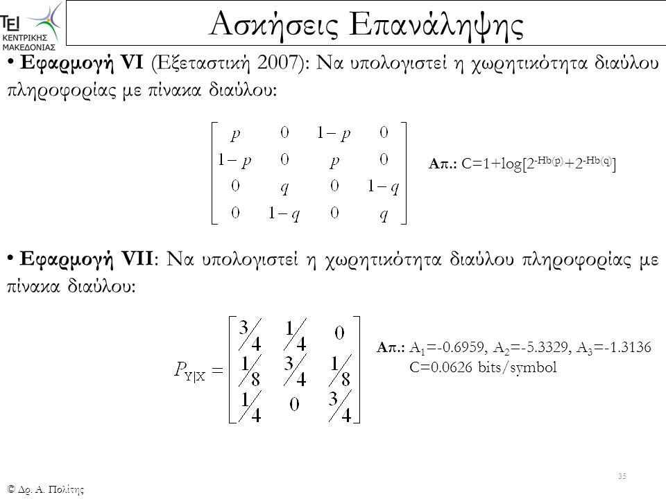 Ασκήσεις Επανάληψης Εφαρμογή VI (Εξεταστική 2007): Να υπολογιστεί η χωρητικότητα διαύλου πληροφορίας με πίνακα διαύλου: