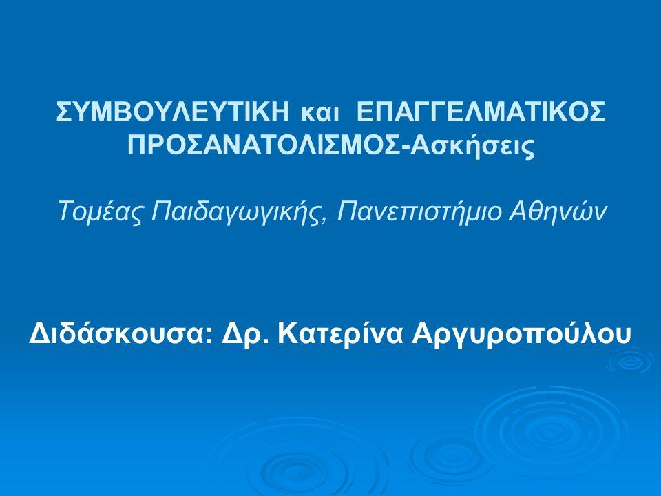 Διδάσκουσα: Δρ. Κατερίνα Αργυροπούλου