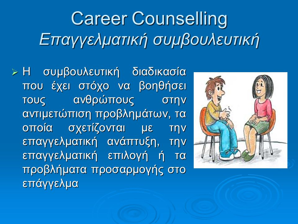 Career Counselling Επαγγελματική συμβουλευτική