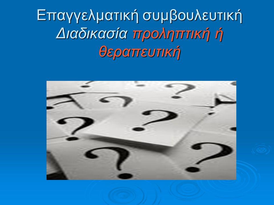 Επαγγελματική συμβουλευτική Διαδικασία προληπτική ή θεραπευτική