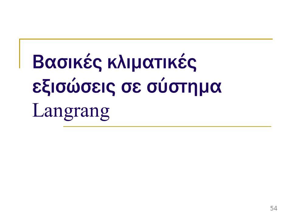 Βασικές κλιματικές εξισώσεις σε σύστημα Langrang