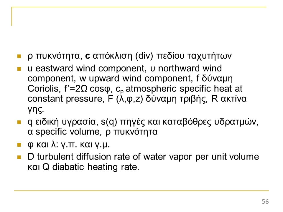 ρ πυκνότητα, c απόκλιση (div) πεδίου ταχυτήτων