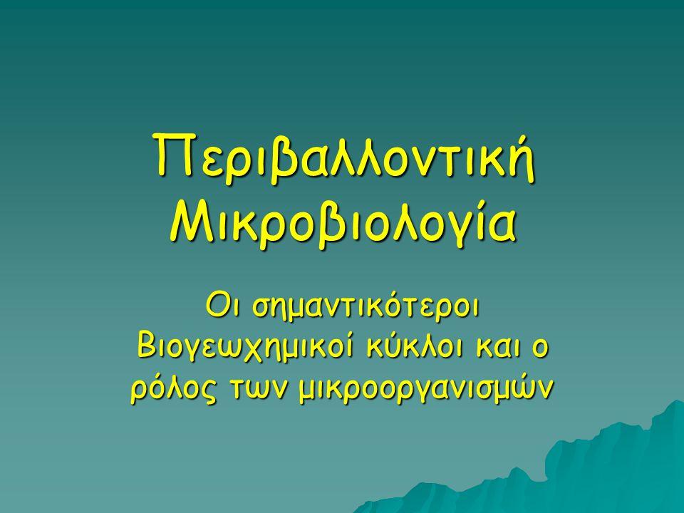Περιβαλλοντική Μικροβιολογία