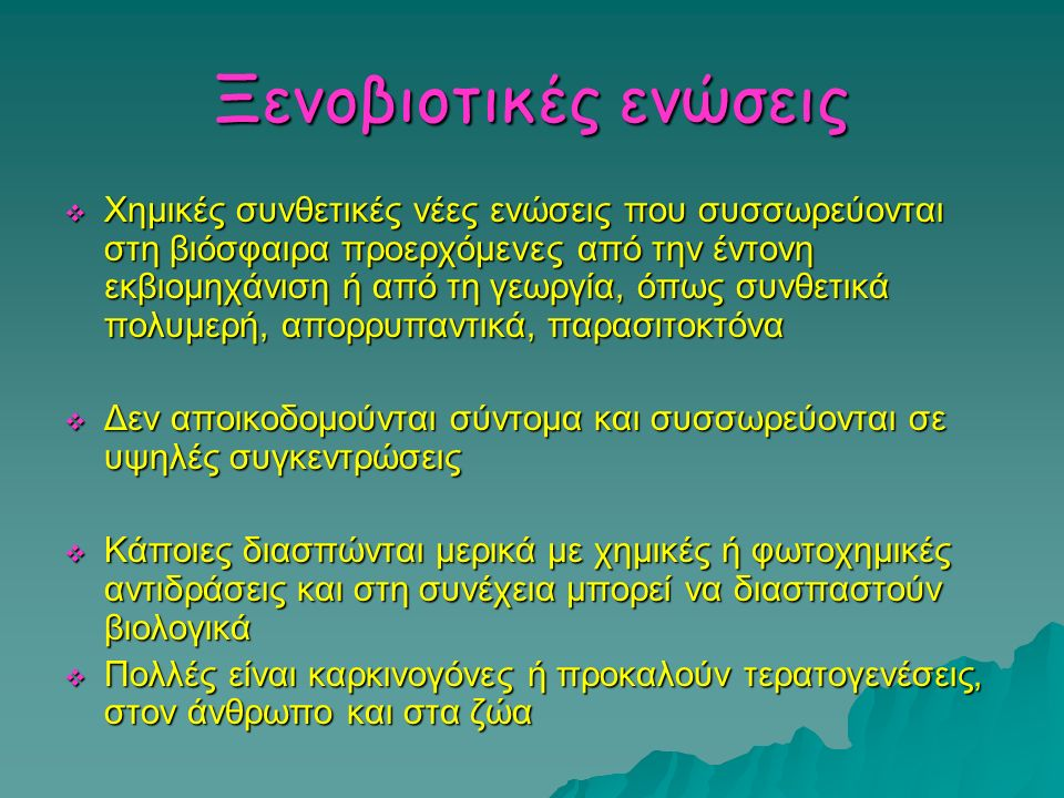 Ξενοβιοτικές ενώσεις
