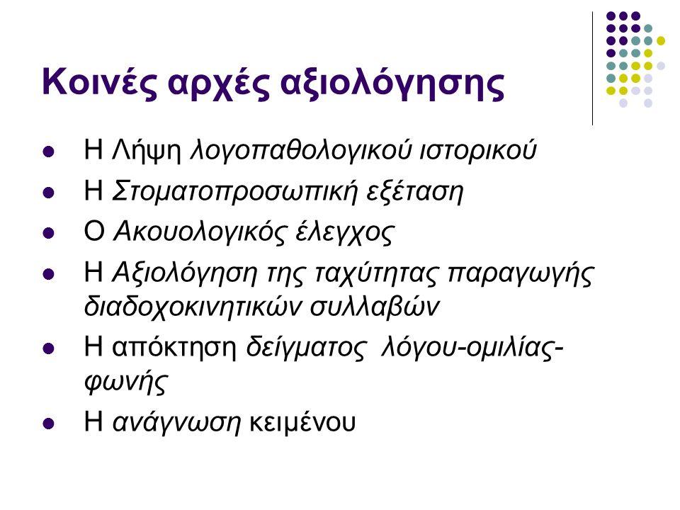 Κοινές αρχές αξιολόγησης