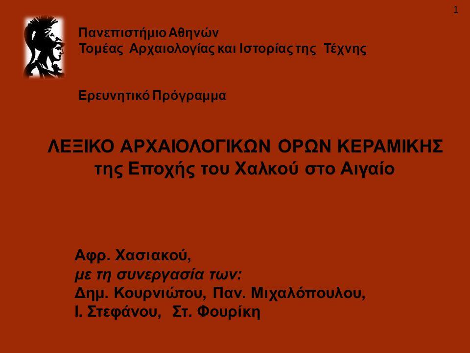 ΛΕΞΙΚΟ ΑΡΧΑΙΟΛΟΓΙΚΩΝ ΟΡΩΝ ΚΕΡΑΜΙΚΗΣ της Εποχής του Χαλκού στο Αιγαίο