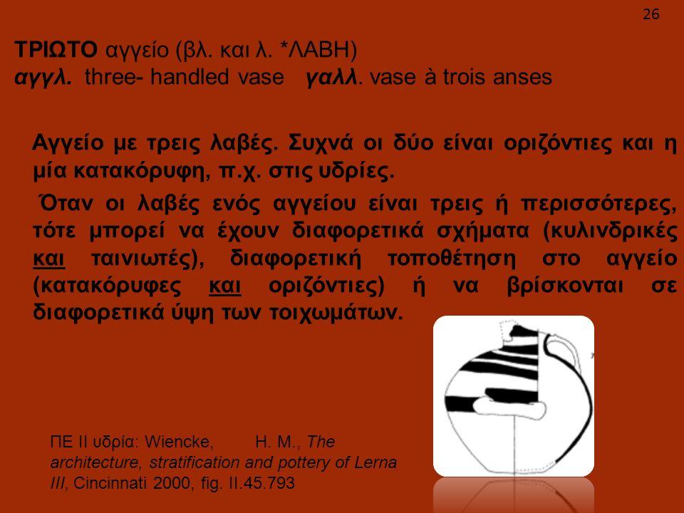 αγγλ. three- handled vase γαλλ. vase à trois anses