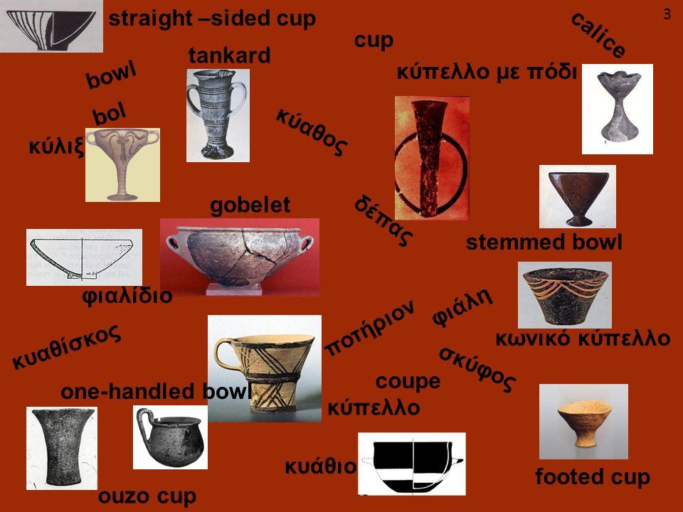 straight –sided cup calice cup tankard bowl κύπελλο με πόδι bol κύαθος
