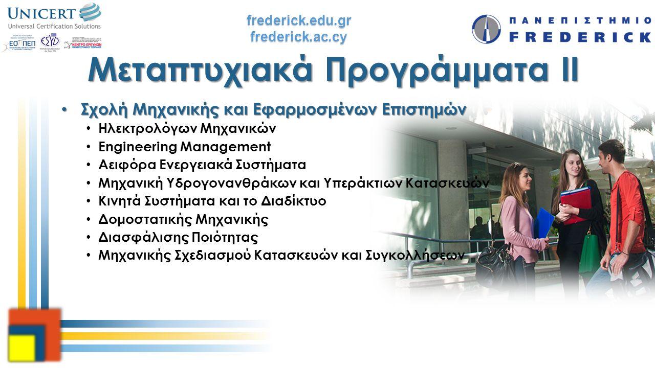 Μεταπτυχιακά Προγράμματα II