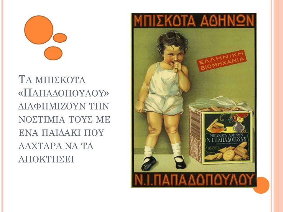 Τα μπιςκοτα «Παπαδοπουλου» διαφημιζουν την νοςτιμια τους με ενα παιδακι που λαχταρα να τα αποκτηςει