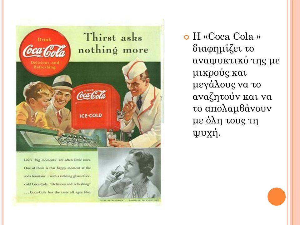Η «Coca Cola » διαφημίζει το αναψυκτικό της με μικρούς και μεγάλους να το αναζητούν και να το απολαμβάνουν με όλη τους τη ψυχή.