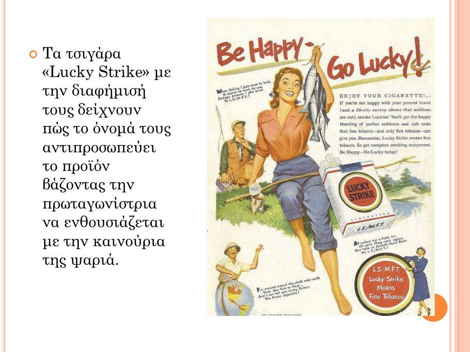 Τα τσιγάρα «Lucky Strike» με την διαφήμισή τους δείχνουν πώς το όνομά τους αντιπροσωπεύει το προϊόν βάζοντας την πρωταγωνίστρια να ενθουσιάζεται με την καινούρια της ψαριά.