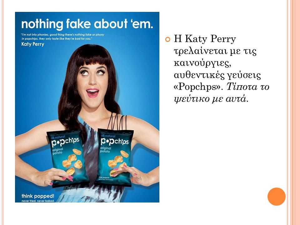Η Katy Perry τρελαίνεται με τις καινούργιες, αυθεντικές γεύσεις «Popchps».