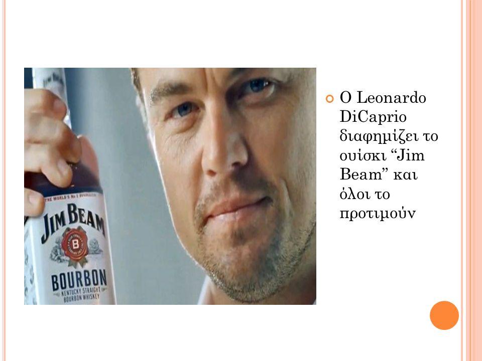 Ο Leonardo DiCaprio διαφημίζει το ουίσκι Jim Beam και όλοι το προτιμούν