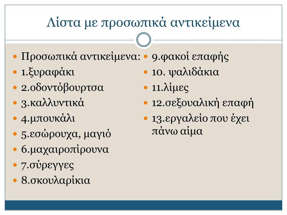 Λίστα με προσωπικά αντικείμενα