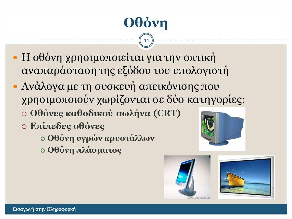 Οθόνη Η οθόνη χρησιμοποιείται για την οπτική αναπαράσταση της εξόδου του υπολογιστή.