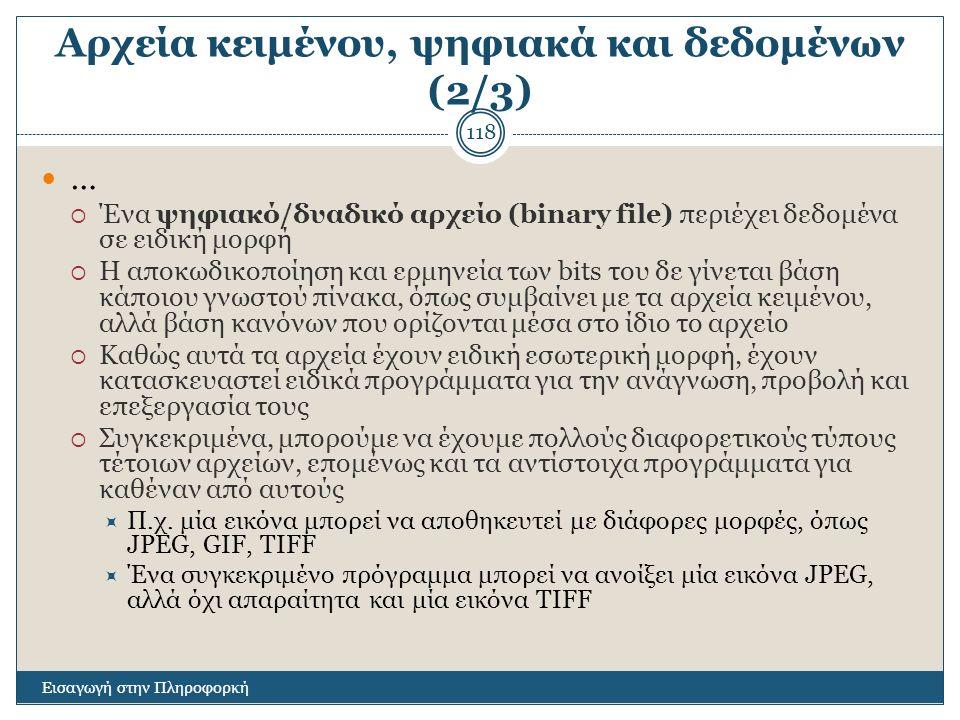 Αρχεία κειμένου, ψηφιακά και δεδομένων (2/3)