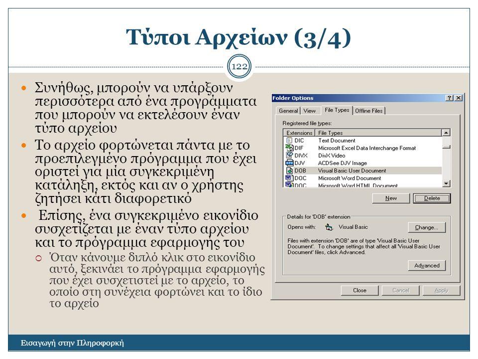 Τύποι Αρχείων (3/4) Συνήθως, μπορούν να υπάρξουν περισσότερα από ένα προγράμματα που μπορούν να εκτελέσουν έναν τύπο αρχείου.