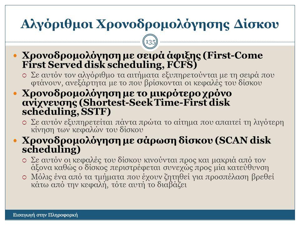 Αλγόριθμοι Χρονοδρομολόγησης Δίσκου
