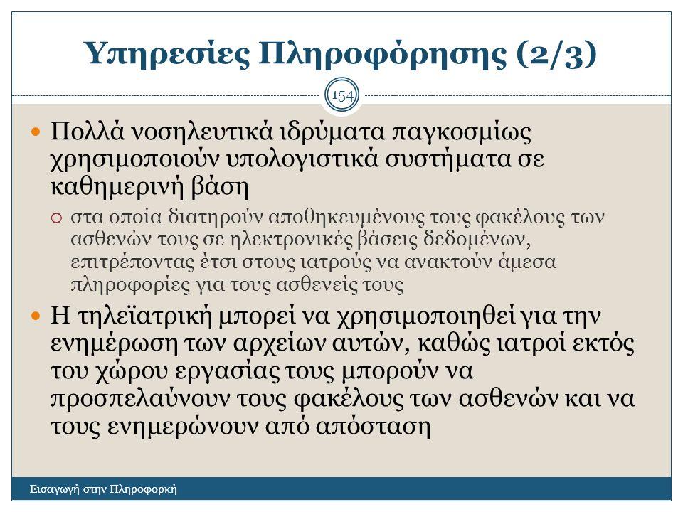 Υπηρεσίες Πληροφόρησης (2/3)