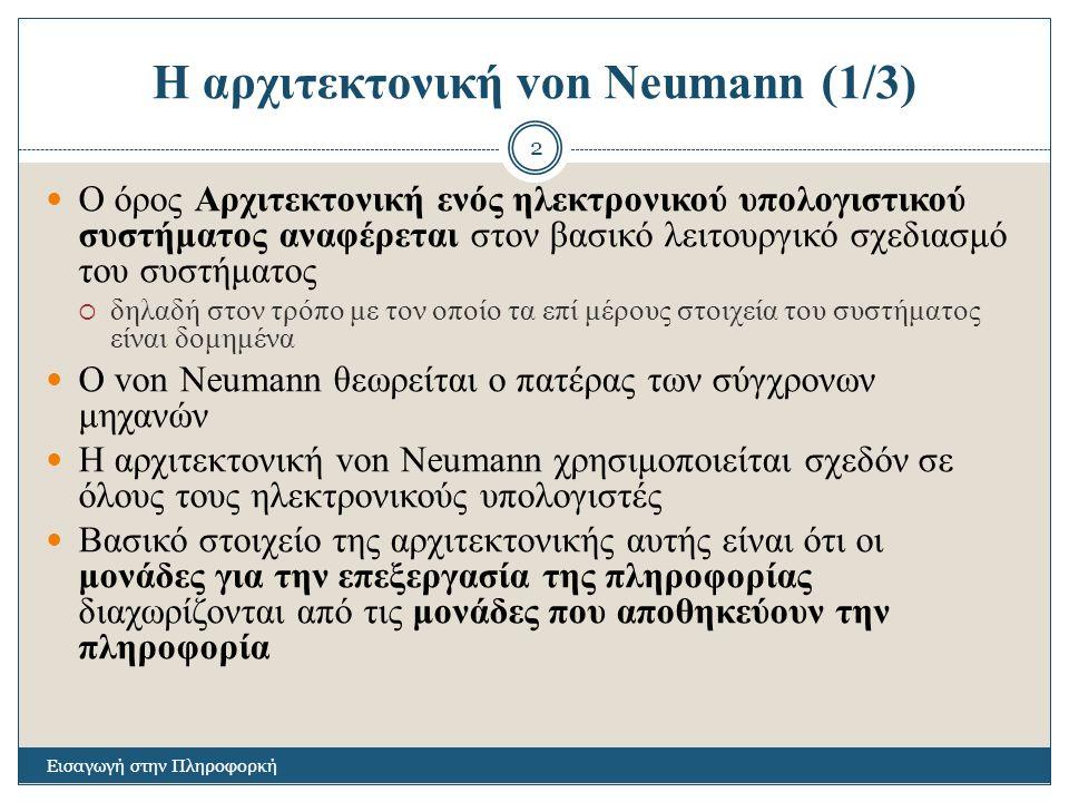 Η αρχιτεκτονική von Neumann (1/3)