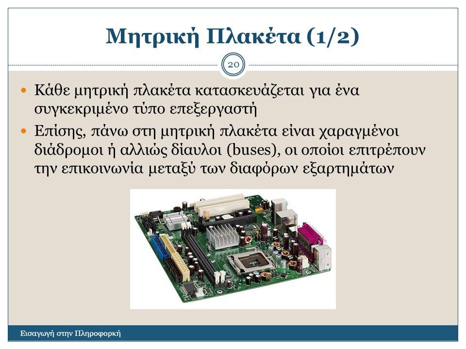 Μητρική Πλακέτα (1/2) Κάθε μητρική πλακέτα κατασκευάζεται για ένα συγκεκριμένο τύπο επεξεργαστή.