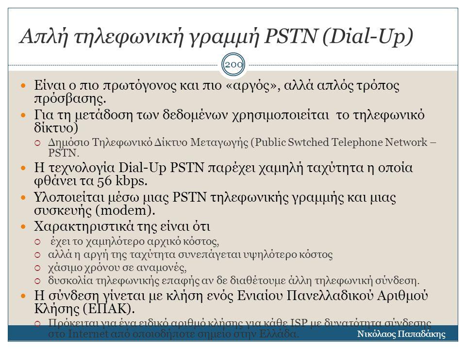 Απλή τηλεφωνική γραμμή PSTN (Dial-Up)