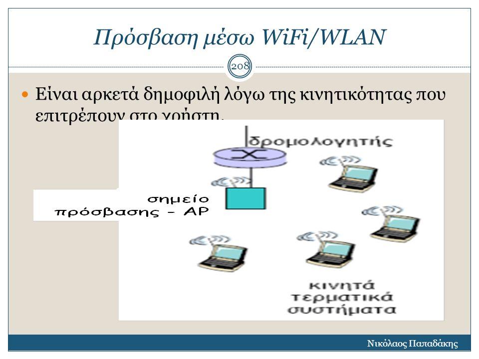 Πρόσβαση μέσω WiFi/WLAN
