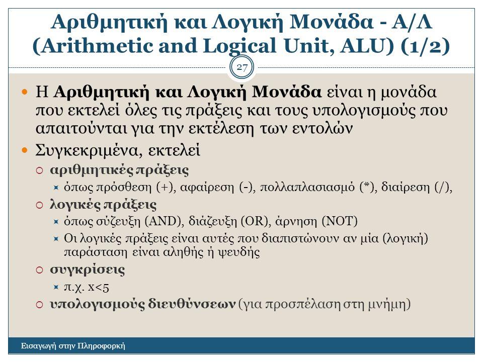 Αριθμητική και Λογική Μονάδα - Α/Λ (Arithmetic and Logical Unit, ALU) (1/2)