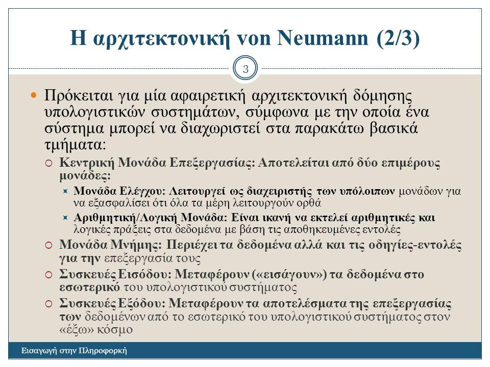 Η αρχιτεκτονική von Neumann (2/3)