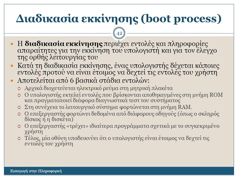 Διαδικασία εκκίνησης (boot process)